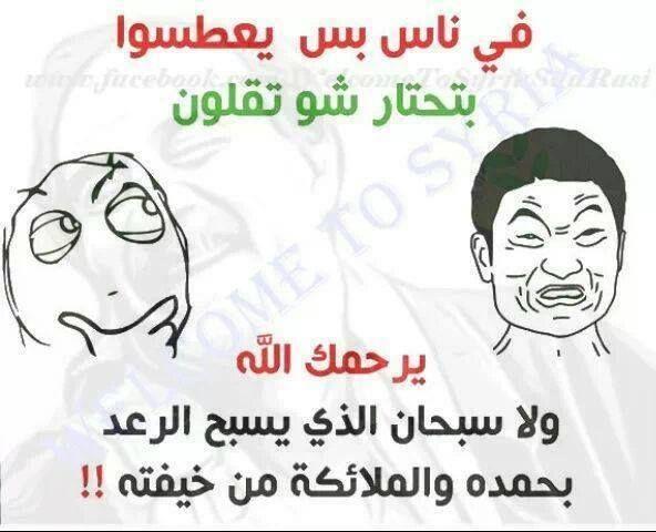 صور مضحكة صور اطفال صور و حكم موقع صور Arabic Quotes