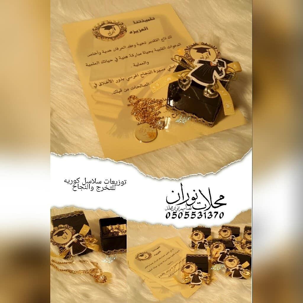 هدايا تخرج وتكريم Coffee Drinks Coffee Bag