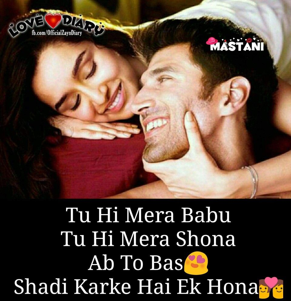 Bana Romantic Quotes For Girlfriend Funny Romantic Quotes Cute Relationship Quotes