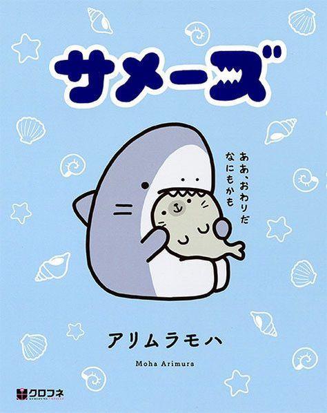 Samezu Kawaii Sharks Cute Drawings Kawaii Background Kawaii