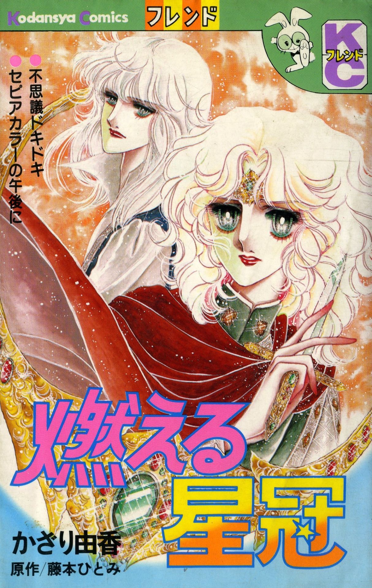 Art by Yuka Kazari かざり由香 History of manga, Retro art, Anime