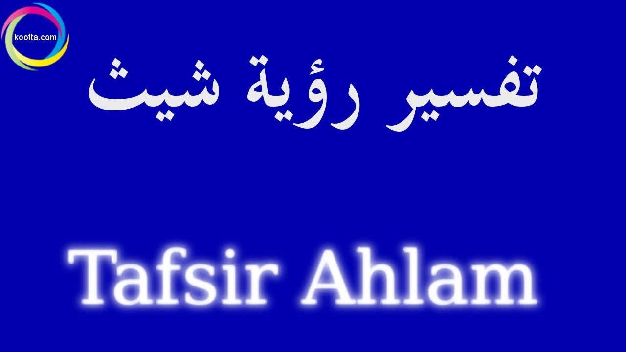 تفسير رؤية نبي الله شيث علية السلام Arabic Calligraphy Calligraphy
