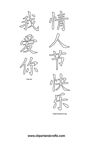 I Love You Chinese Word Art Outlines To Color Paint S Ch Or Stencil Valentine Or Wedding Craft Template