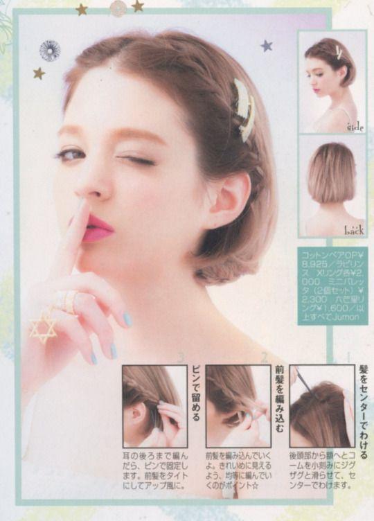 Larme Kei Kawaii Hairstyles Hair Styles Korean Hairstyle