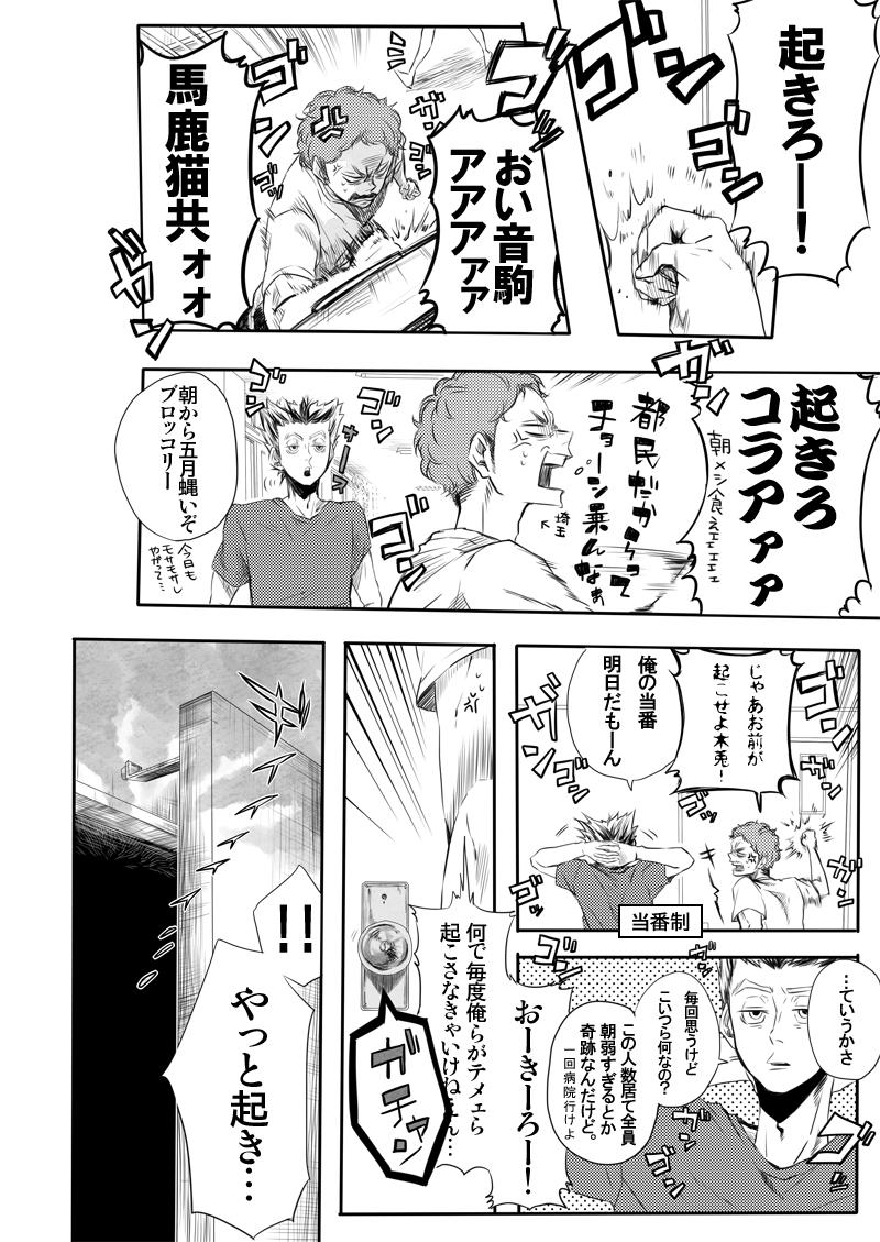 発達 障害 漫画 pixiv