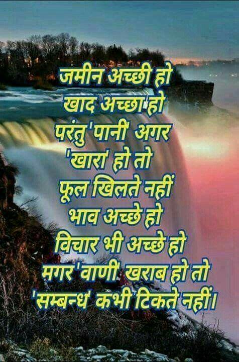 Pin By Nature Lover On Hindi Quotes Suvichar Hindi Quotes