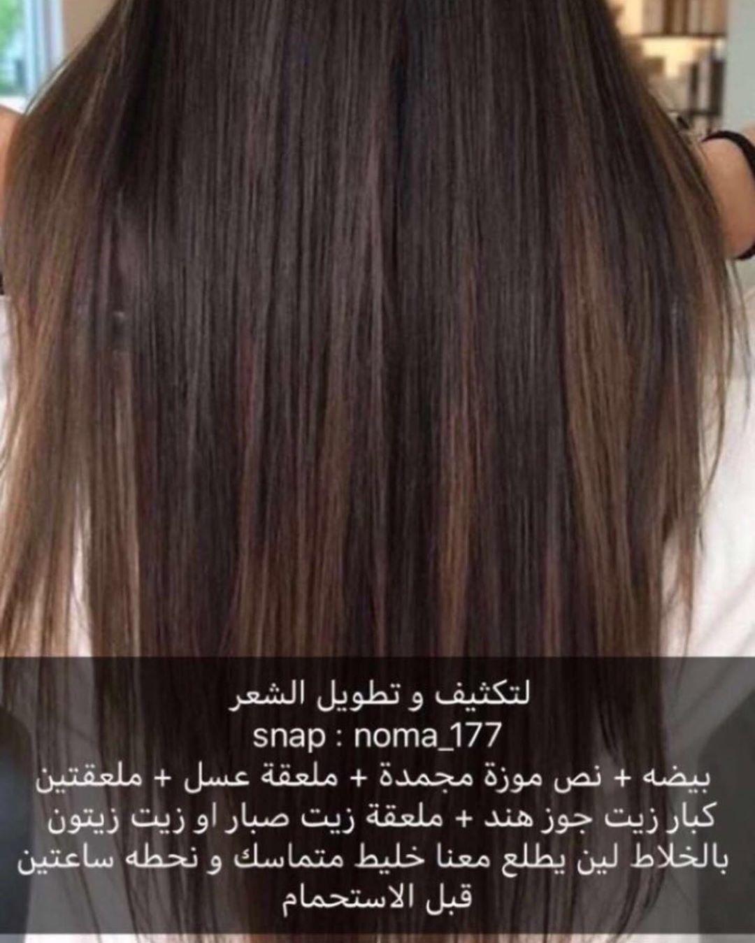 Pin By H On العناية بالشعر Long Hair Styles Hair Styles Beauty
