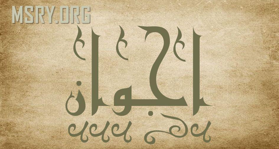 من الشيصبان للعيثوم اعرف أسماء ذكور الحيوانات وإناثها Arabic Langauge Learn Arabic Online Learn Arabic Language