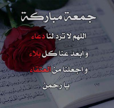 جمعة مباركة Chera Dz Islam Beliefs Quran Quotes Islamic Images