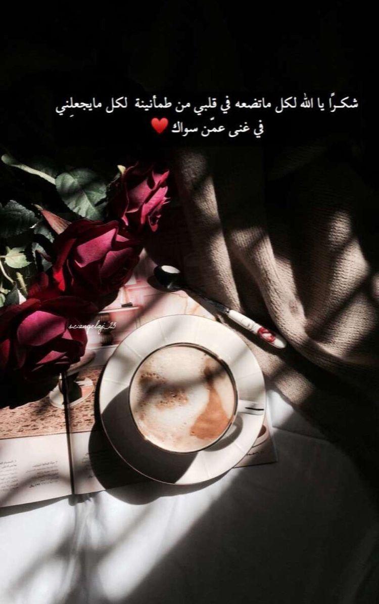 خلفيات Arabic Quotes Beautiful Arabic Words Cool Words