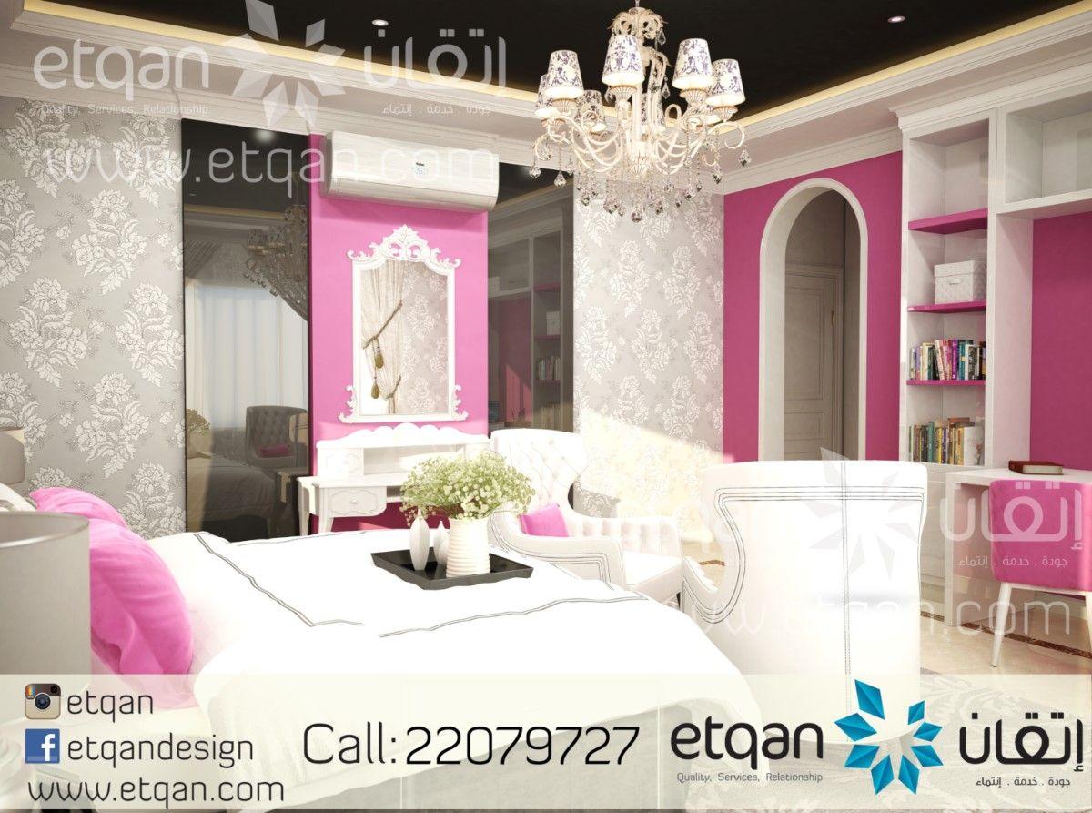 تصميم ديكورات غرفة نوم بنت حديثة و راقية اتقان ديكورات تصميم غرفة نوم شاب بنت Decore Boy Interior Etqan Design Modern Design Home Decor Home