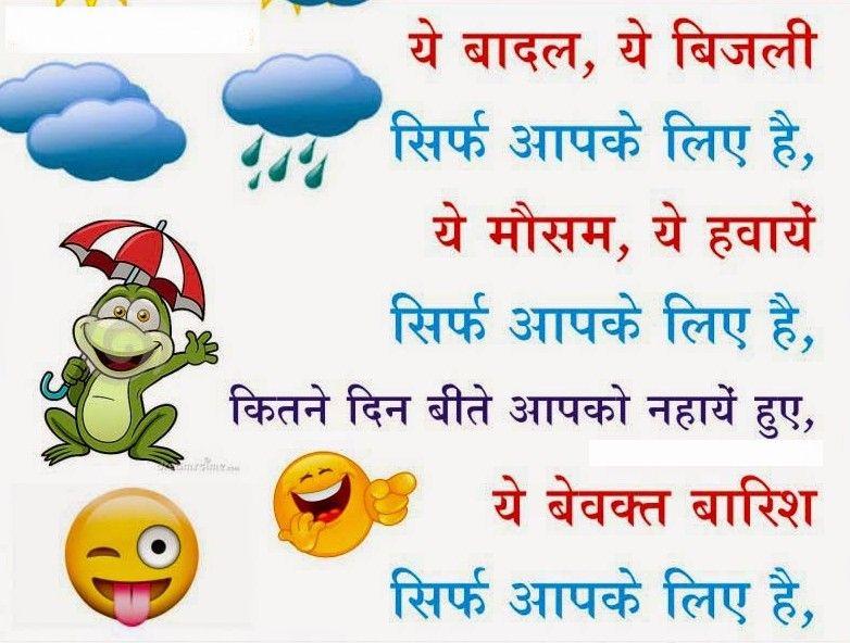 Jokes Funny In Hindi Funny Whatsapp Status Latest Jokes Jokes Images