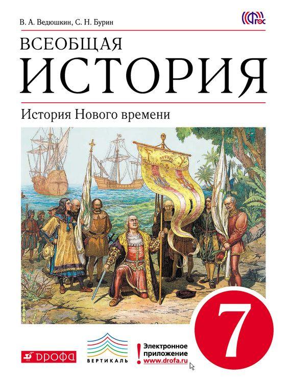 Бесплатно скачать учебники история украины для 7 класса
