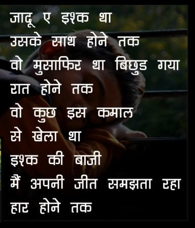 Ishq Mohabbat Aashiqui Shayri Love Quotes Inspirational Quotes