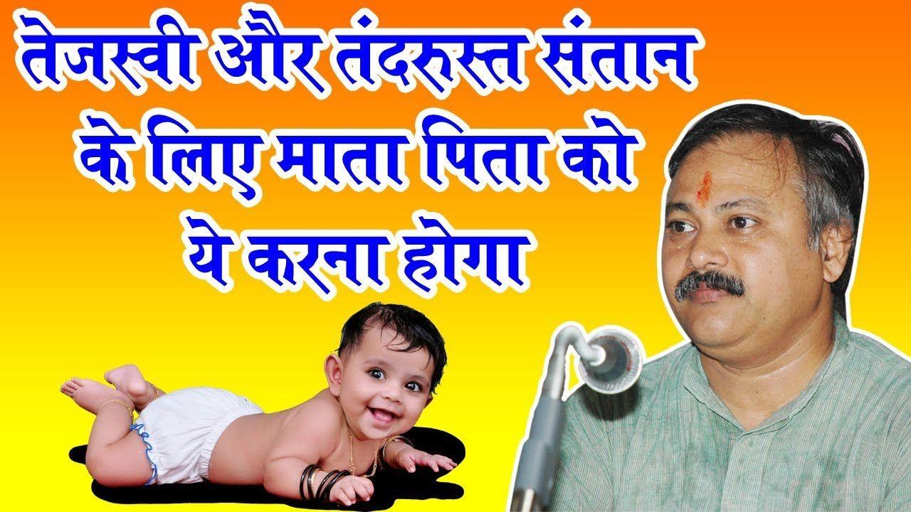 Rajiv Dixit - बच्चे की नार्मल डिलीवरी होगी