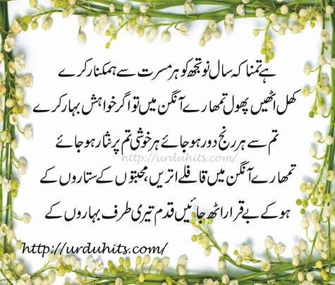 Pin By Urduhits On Urdu Poetry Dua In Urdu Urdu Poetry Poetry Time