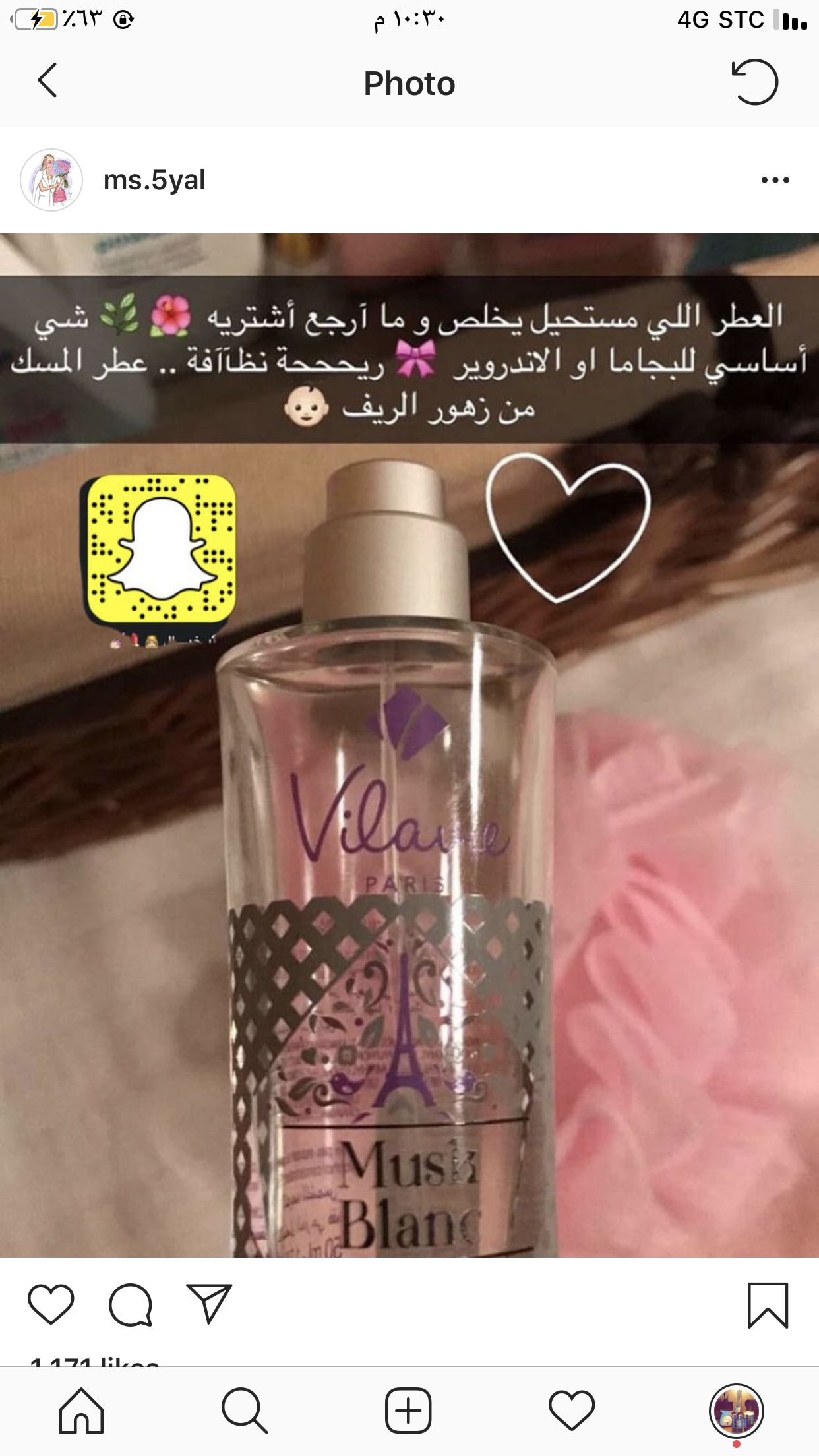 عطر المسك من زهور الريف Perfume Scents Fragrances Perfume Woman Diptyque Perfume
