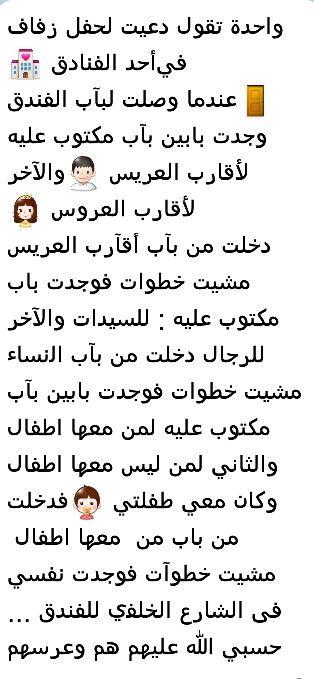 من الأول كتبو ممنوع اصطحاب الأطفال Funny Words Funny Quotes Arabic Funny