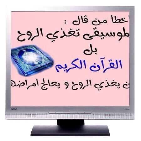 Pin By Sameer Al Suleimani On Islam Computer Monitor Computer Islam
