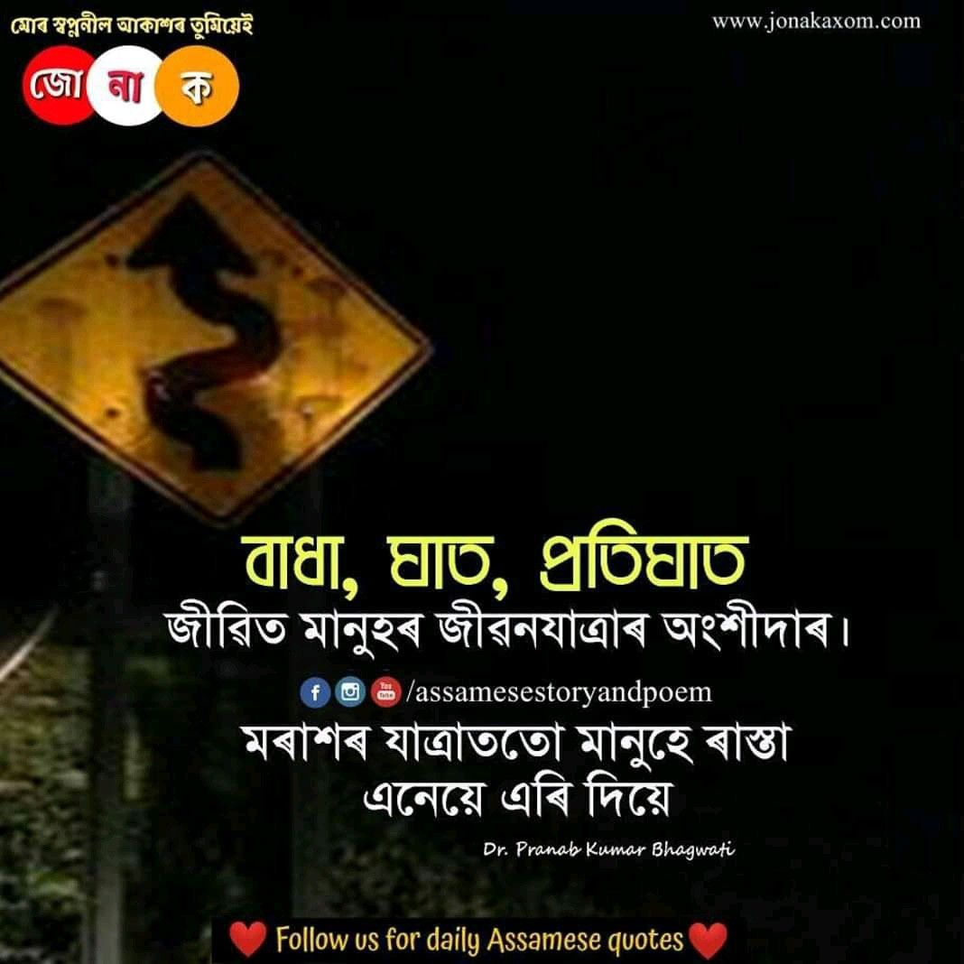 Assamese Quotes On Nature Assamese Quotes On Mother Assamese Quotes