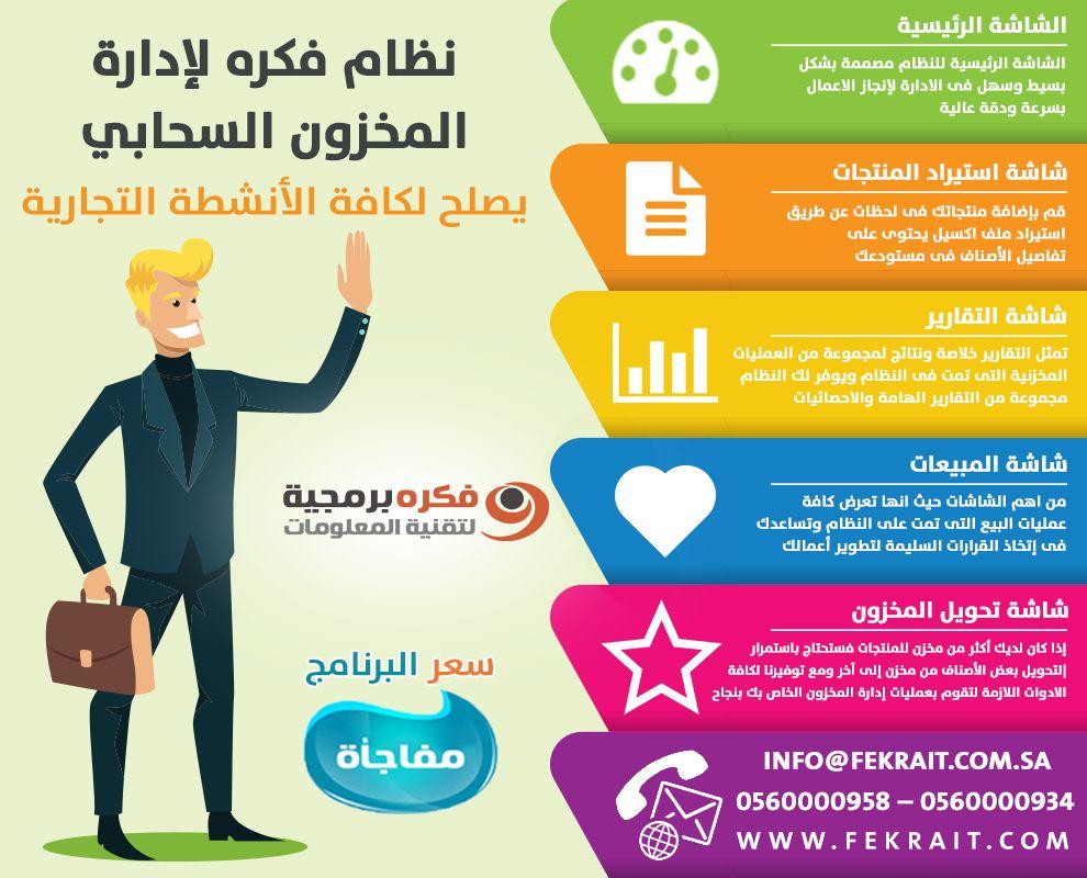 برنامج إدارة المخازن والمبيعات من فكرة أفضل برنامج يضمن اللغة العربية لإدارة مخزنك و متابعة عمليات البيع و الشراء سجل الان واحصل على نسختك Accounting
