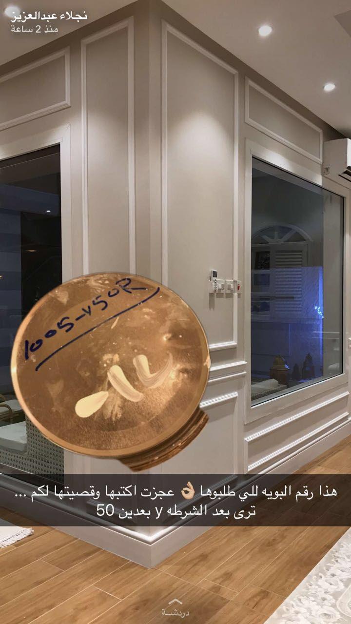 رقم البويه 1005 Y50r Home Goods Decor House Furniture Design Home Design Living Room