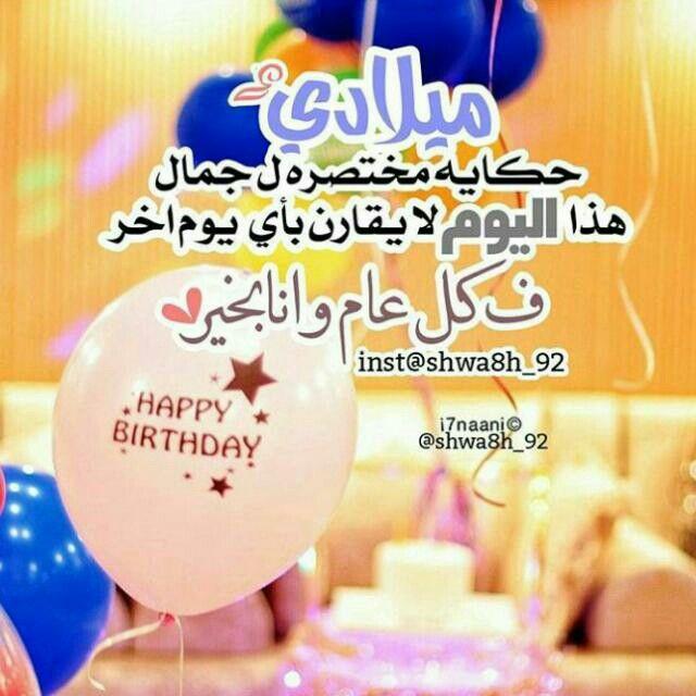 Pin By Ayat Murad On My Birthday Its My Birthday Birthday Girly Images