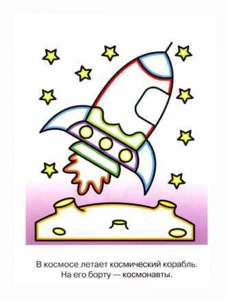 раскраска космический корабльт для малышей распечатать ...
