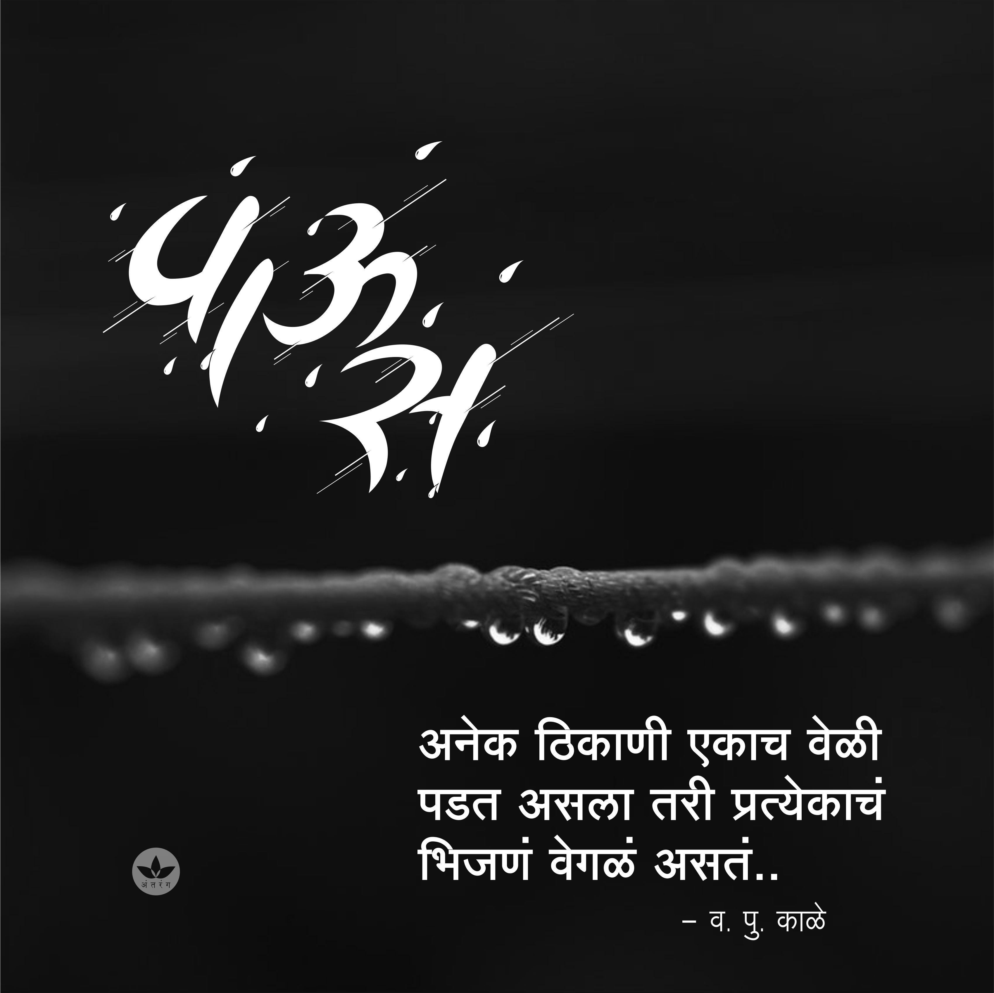 Pin by Nilesh Gitay on Marathi Quotes Life quotes