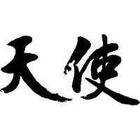 天使 横書 書道家が書くかっこいい漢字tシャツ T Kanji Ta Tenshi