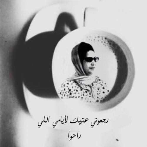 رجعوني عينيك لايامي اللي راحوا ام كلثوم Arabic Love Quotes Song Quotes Pretty Words