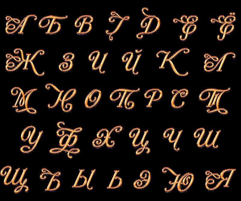 Золотые буквы и цифры для оформления картинки