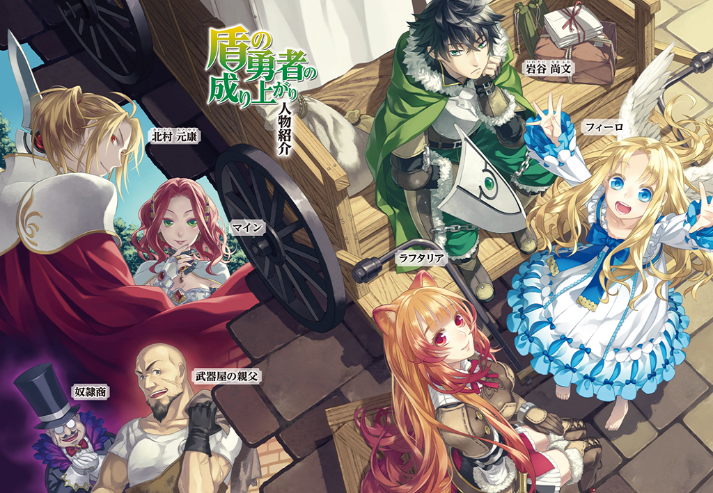 Naofumi Iwatani Image Gallery The Rising Of The Shield Hero Wiki Fandom Light Novel Anime Real Anime