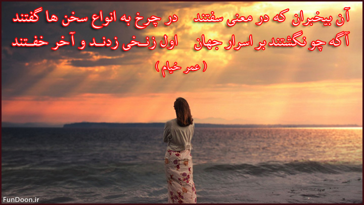 اشعار زیبا و عاشقانه حکیم عمر خیام به همراه عکس Romantic Poetry Romantic Poster