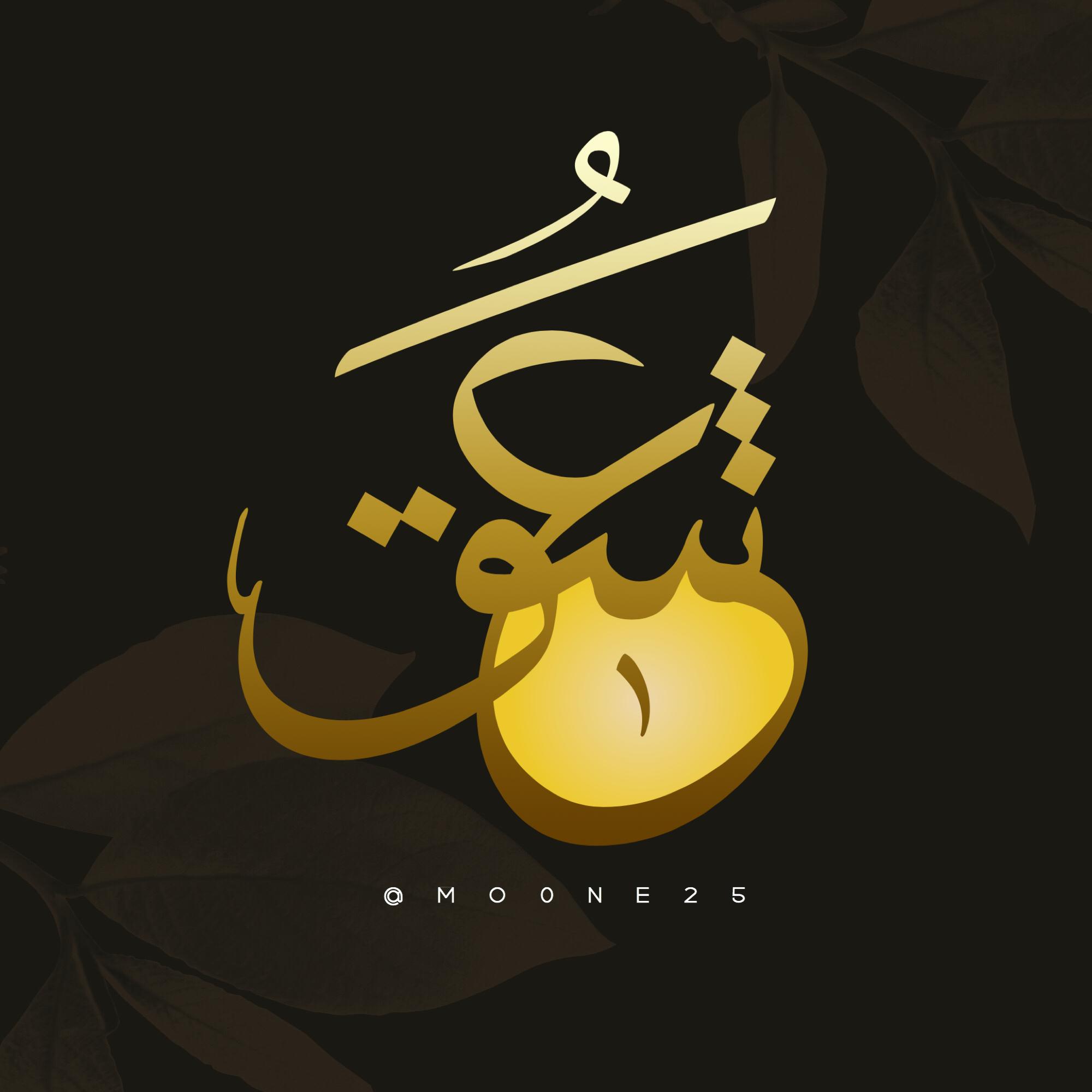 Pin By Rahomi Malibari On School Arabic Calligraphy Painting Calligraphy Painting Art