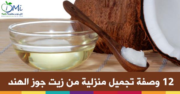 فوائد زيت جوز الهند للبشرة يرطب البشرة ويحد من الالتهابات