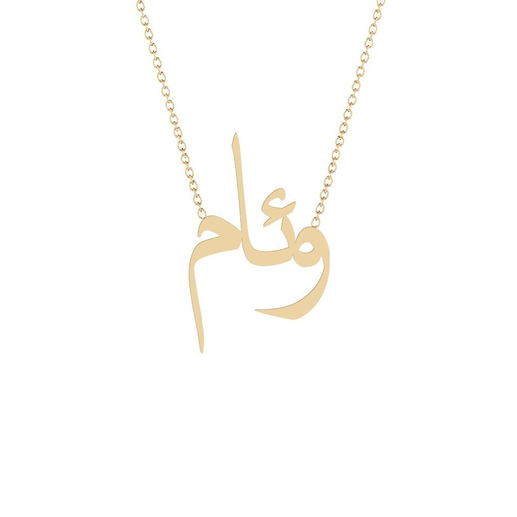 Gold Name Necklace Wiam وئام Gold Name Necklace 14k Gold Necklace Name Necklace