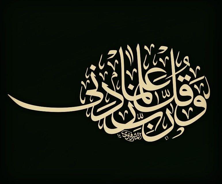 وقل رب زدني علما Arabic Calligraphy Artwork Islamic Art Calligraphy Arabic Calligraphy Design