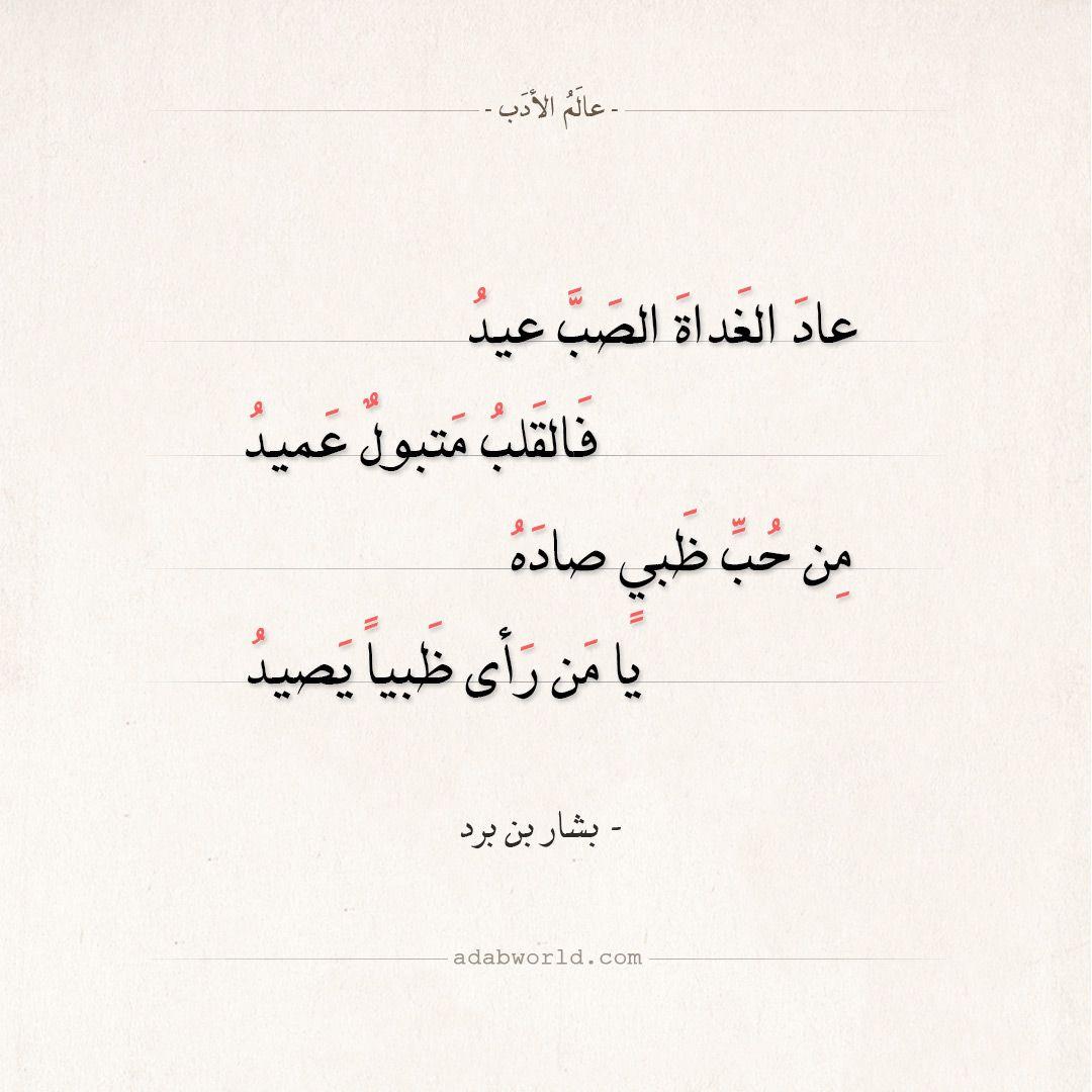شعر بشار بن برد عاد الغداة الصب عيد عالم الأدب Words Quotes Arabic Quotes Arabic Poetry