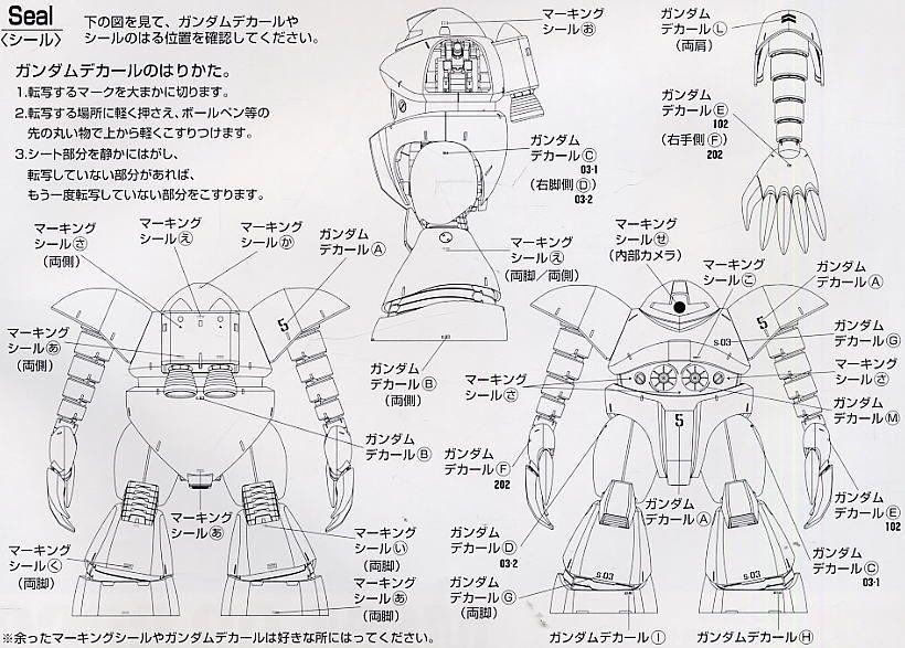 Msm 03 Gogg Mg Gundam Model Kits Color2 With Images Image List Diagram Burda Patterns