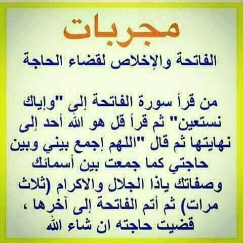 Desertrose اللهم آااامين Islamic Phrases Islamic Love Quotes Islam Facts