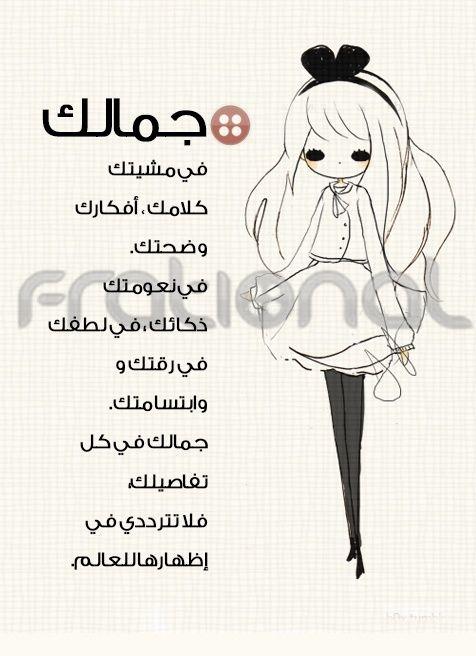 امراة مغروره كبرياء انثى Funny Arabic Quotes Arabic Quotes Beautiful Words