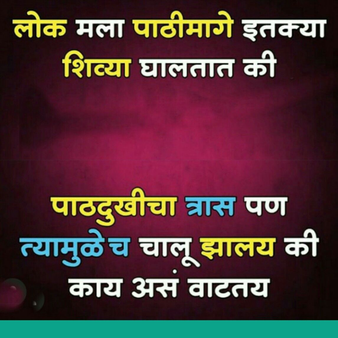 Pin by appa jadhav on Marathi quotes Fun quotes funny