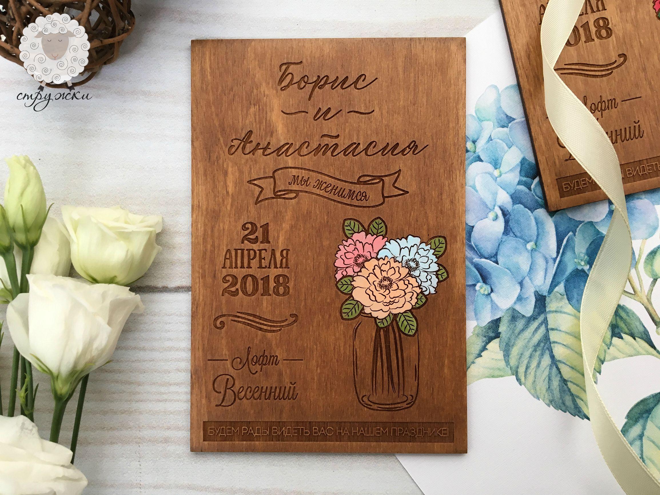 Пригласительные на деревянную свадьбу