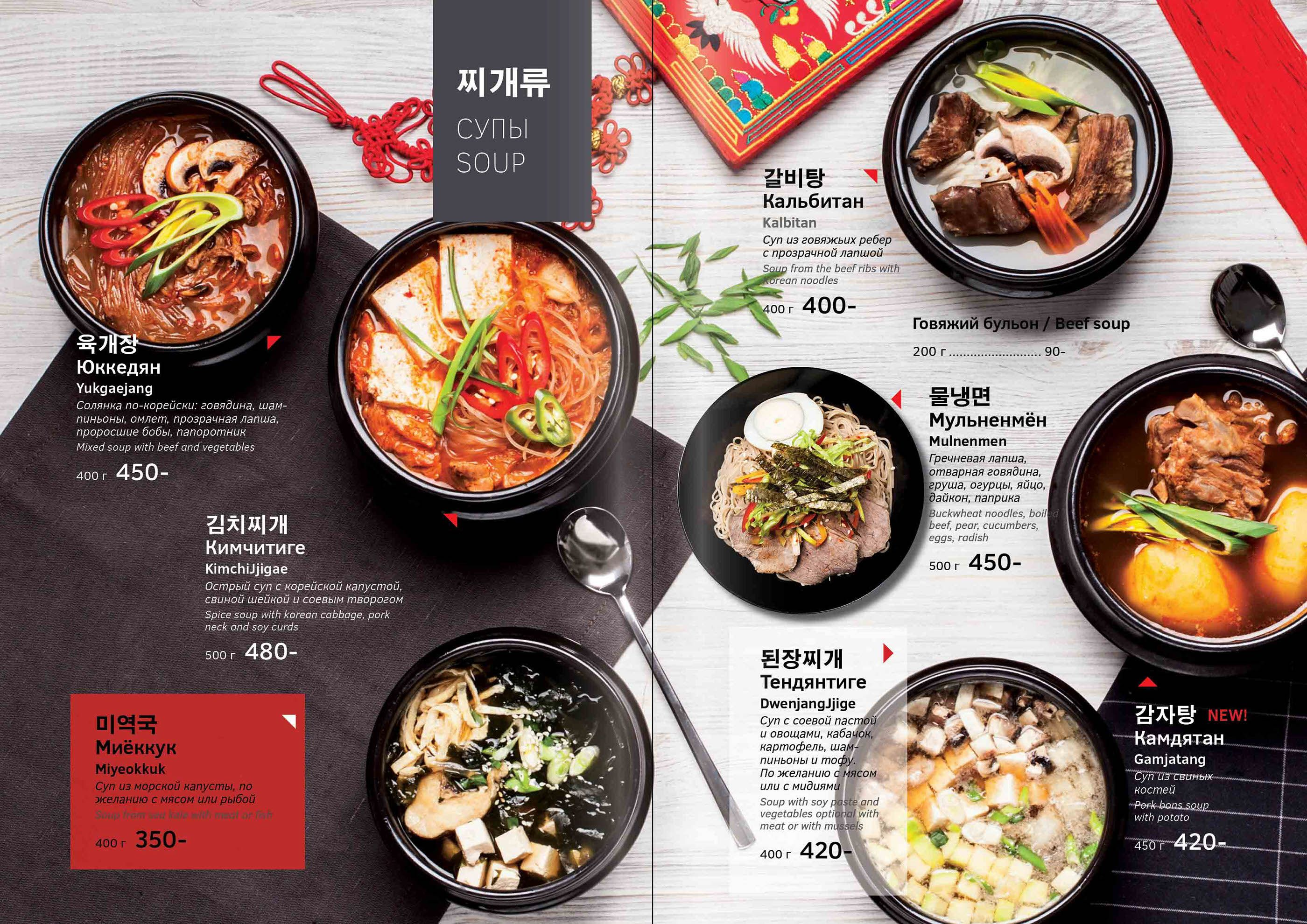 Design menu for Korean restaurant on Behance | menu