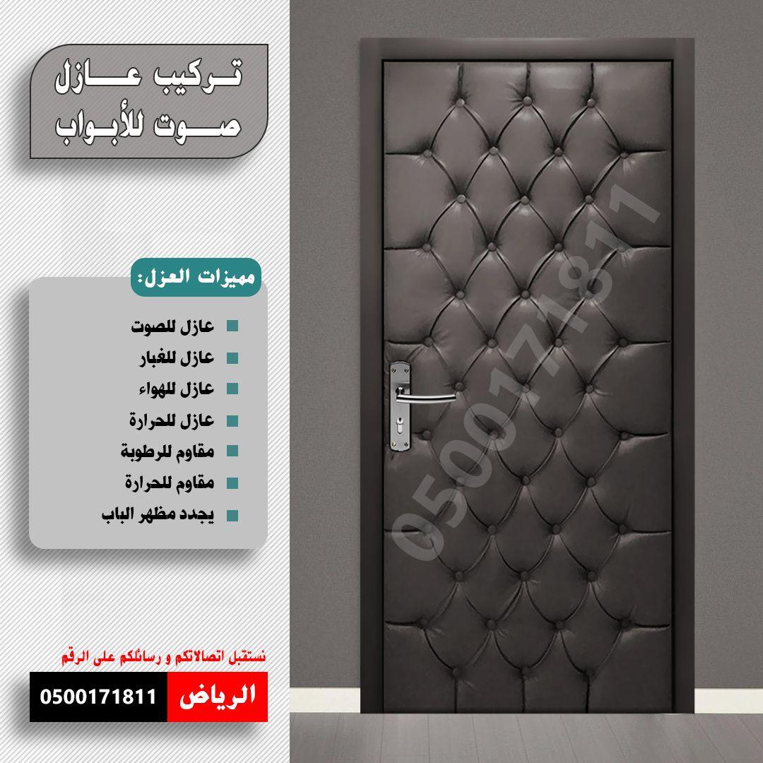 العزل الصوتي عزل الباب الأبواب في الرياض Gal