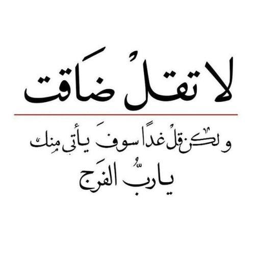 يارب الفرج القريب العاجل الغير آجل Spirit Quotes Islamic Inspirational Quotes Islamic Quotes