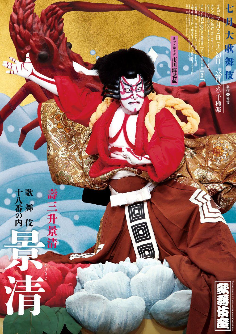歌舞伎座 七月大歌舞伎 夜の部の特別ポスター公開 歌舞伎美人 かぶきびと 日本史 日本美術 海老蔵