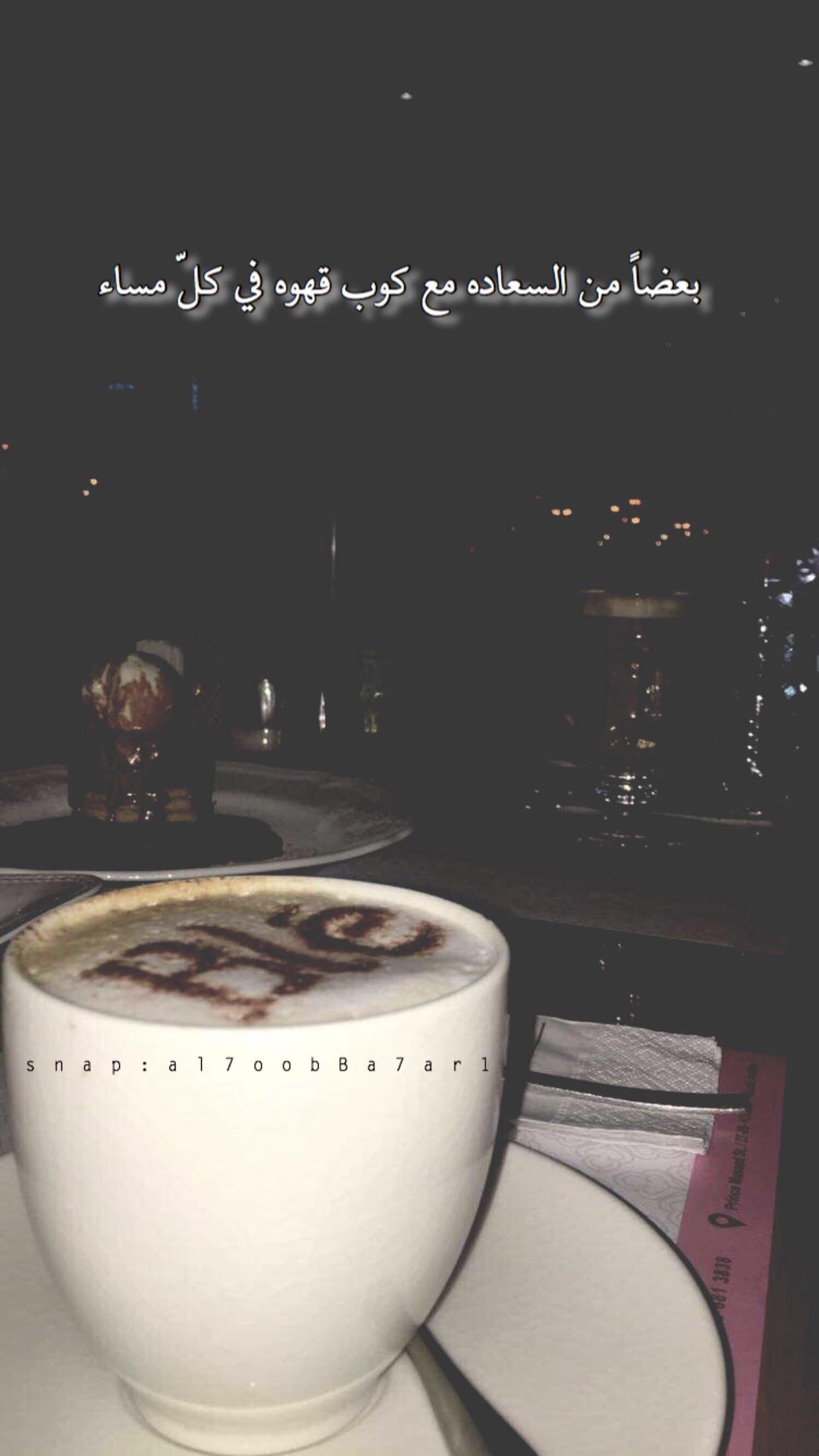 همسة بعض ا من الس عادة مع كوب قهوة في كل مساء تصويري تصويري سناب تصميمي تصميم فونتو Phonto وقت وقت القهوة كوفي الخ Glassware Tableware