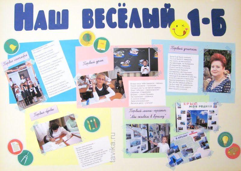 Как сделать проект с ребенком в школу